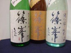 """画像4: """"送料無料"""" 篠峯2010BY新酒 1800ml×6本 千代酒造"""