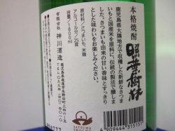 画像3: 照葉樹林 神川酒造 芋焼酎25% 1800ml